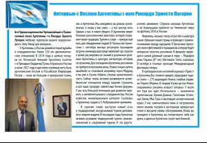 Interview with Mr. Ricardo Ernesto Lagorio, Ambassador of Argentina to Russia