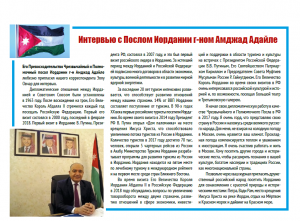 Interview with Mr. Amjad Adaileh, Ambassador of Jordan to Russia