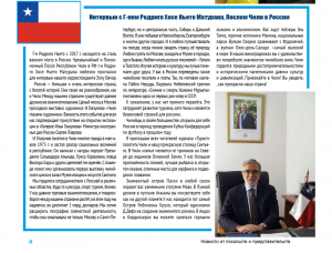 Interview with Mr. Rodrigo Jose Nieto Maturana, Ambassador of Chile to Russia