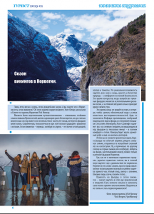 "My articles in the magazine ""Tourist"" 1-2019"