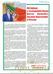 "Interview with Mr.Paulo Vizeu Pinheiro, Ambassador of Portugal to Russia, ""Tourist"" 2019-04"